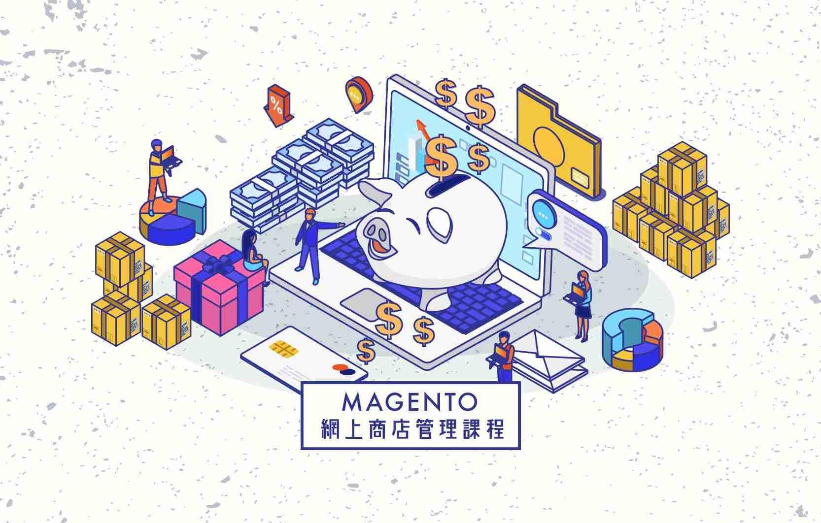 Magento 網上商店管理課程