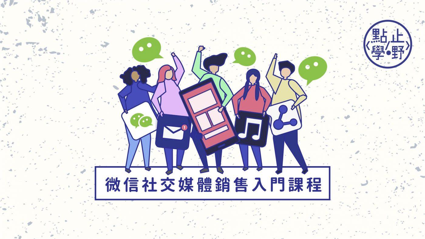 微信社交媒體銷售入門課程