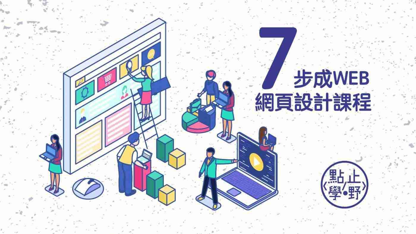 7步成WEB 網頁設計課程(網上班)