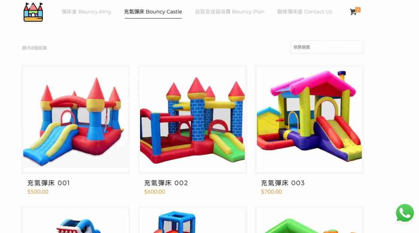 網上商店課程香港