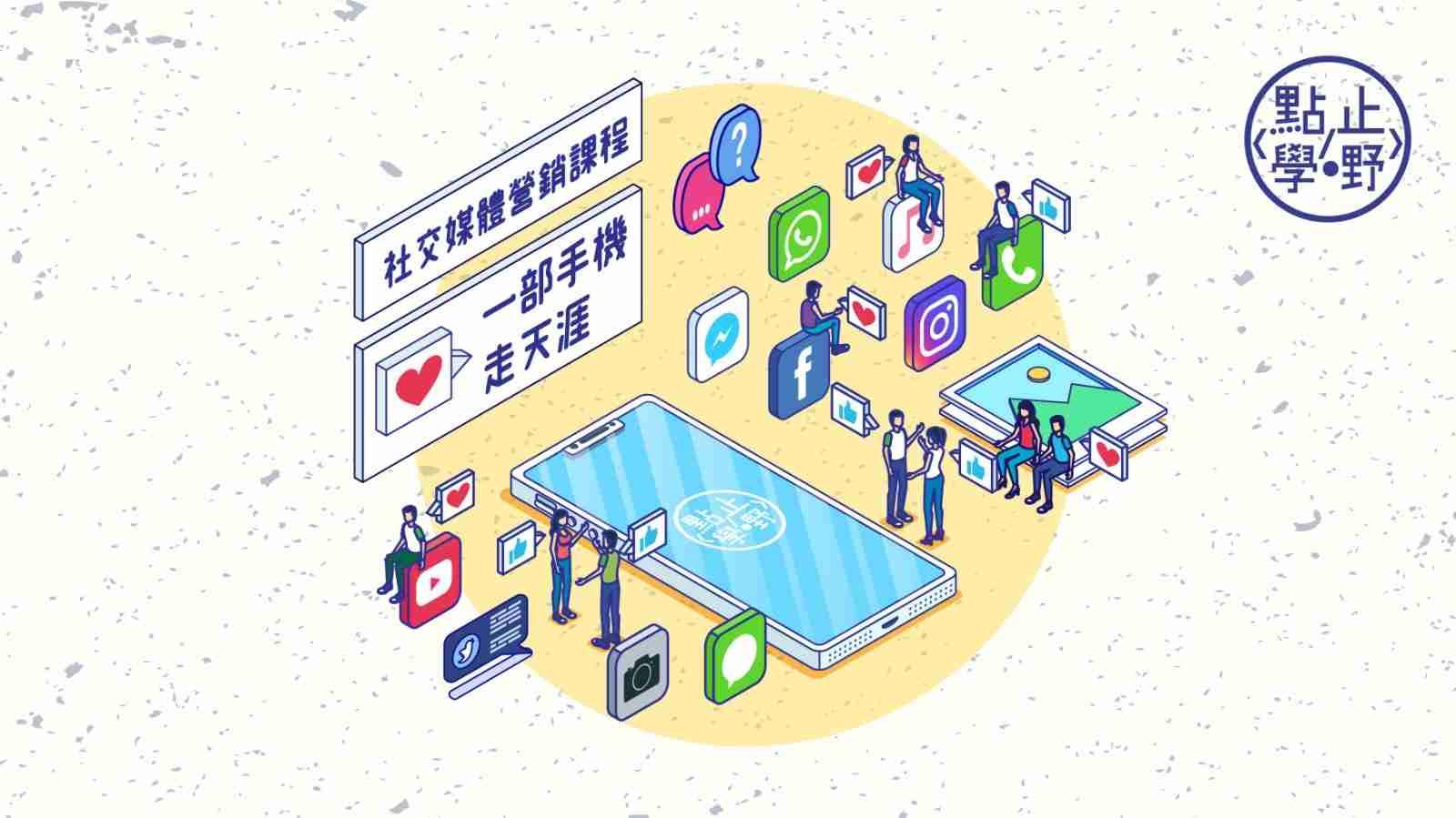 社交媒體營銷課程
