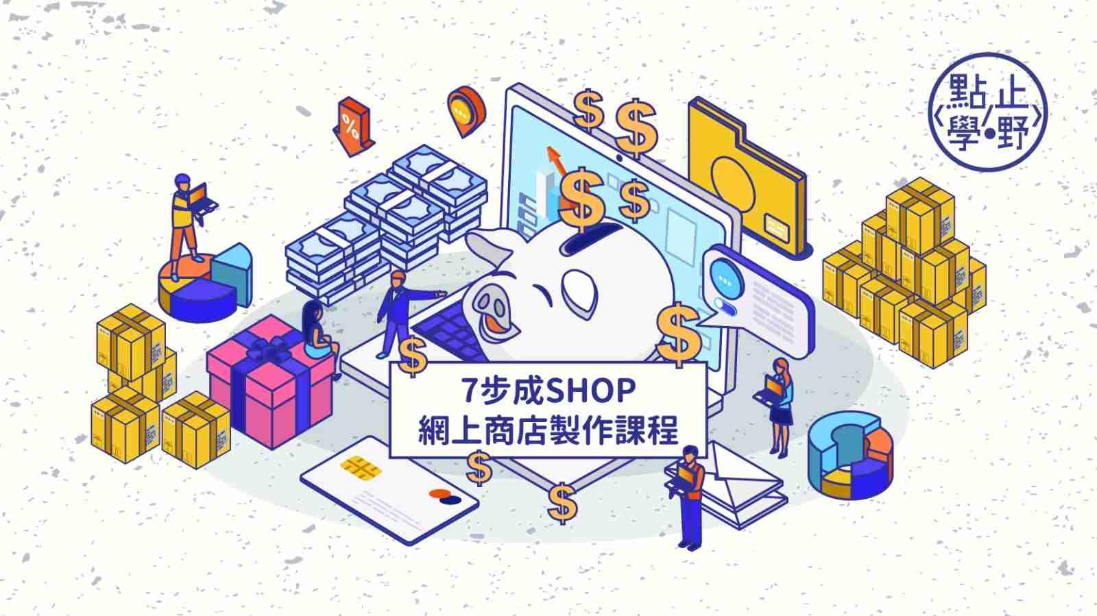 網上商店課程_7步成shop