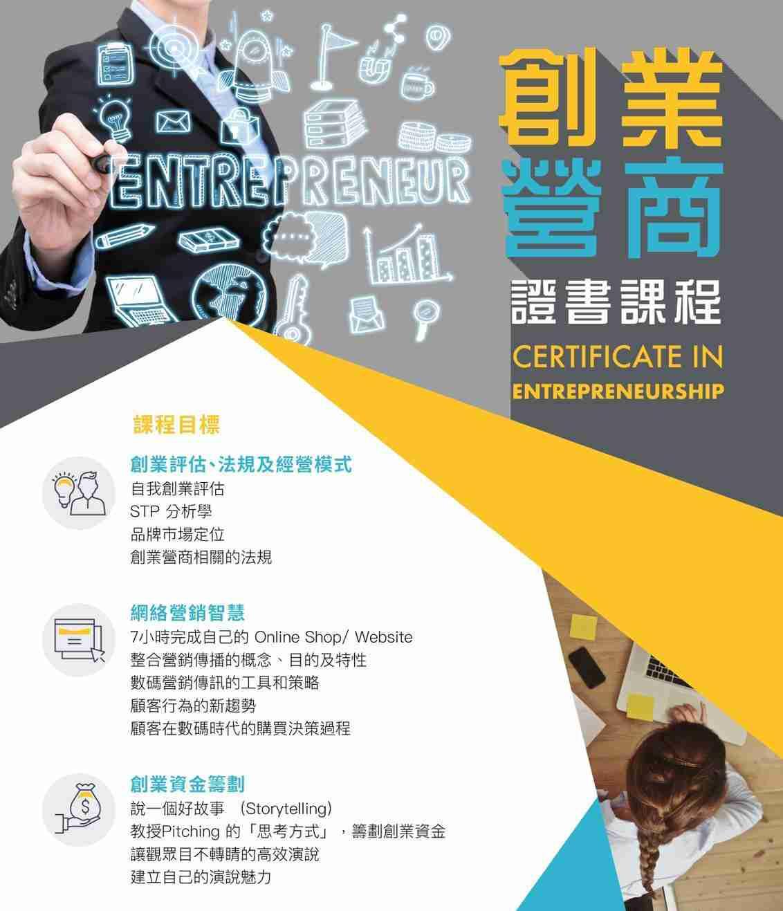 創業課程香港