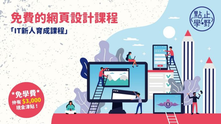 網頁設計課程