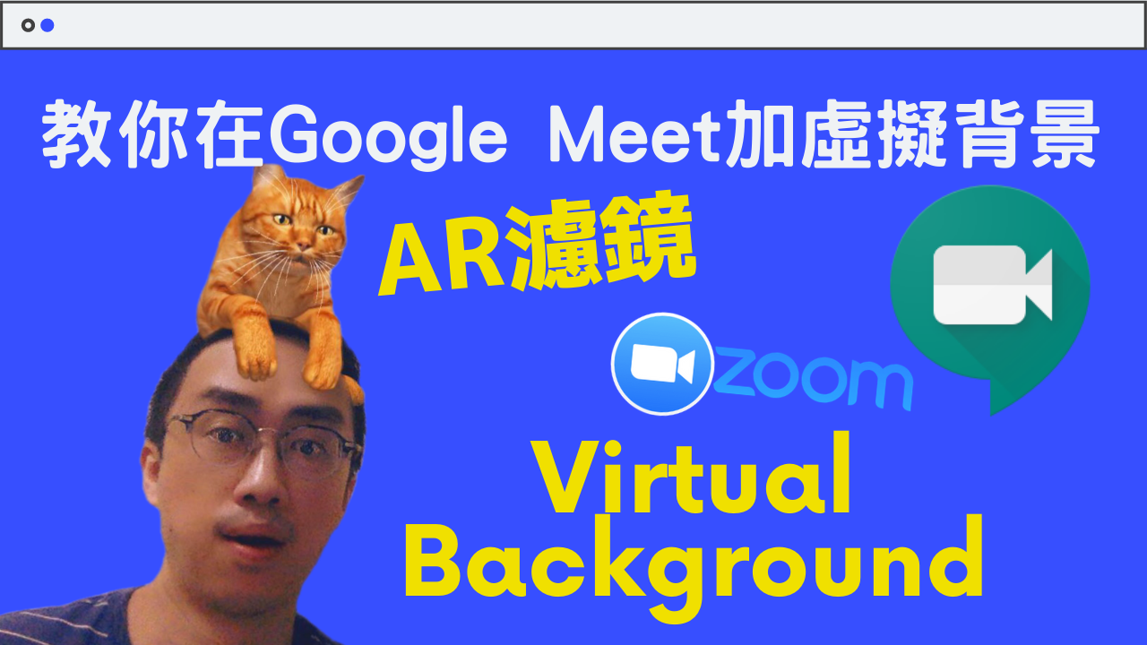 Google Meet教學