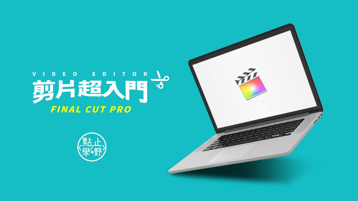 final cut pro剪片課程