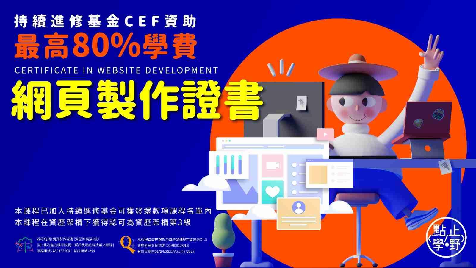 網頁製作課程CEF