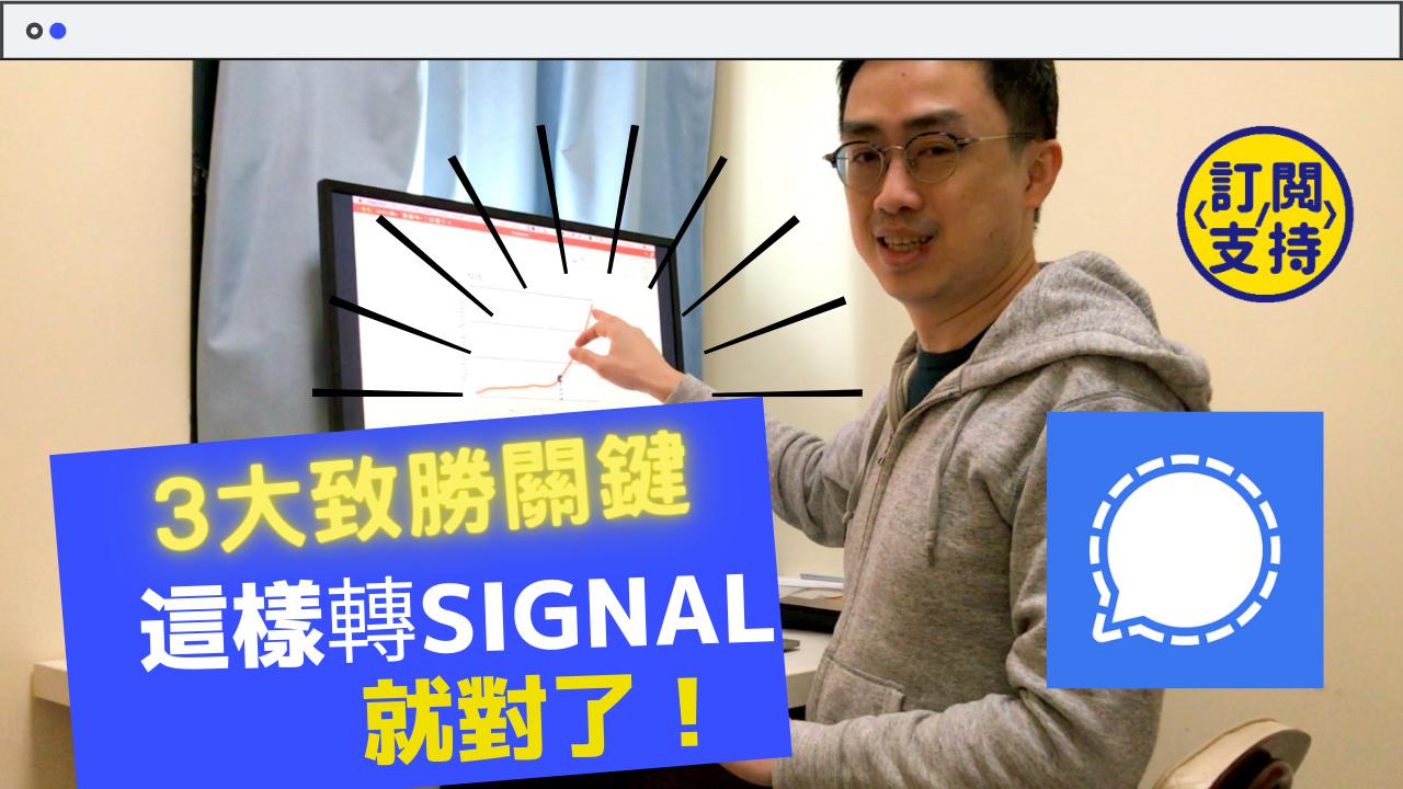 【Signal教學】3大轉SIGNAL致勝關鍵 ! 這樣轉SIGNAL APP就對了