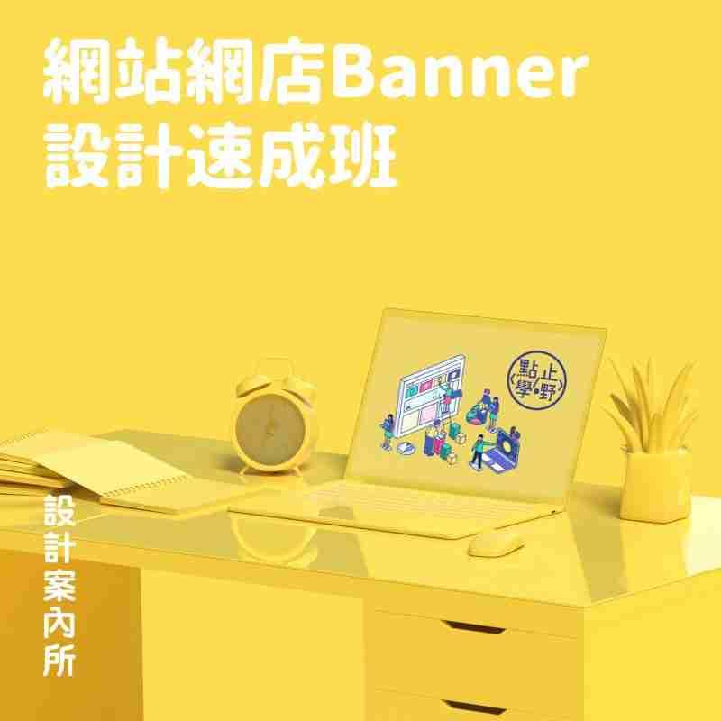 illustrator課程香港邊間好