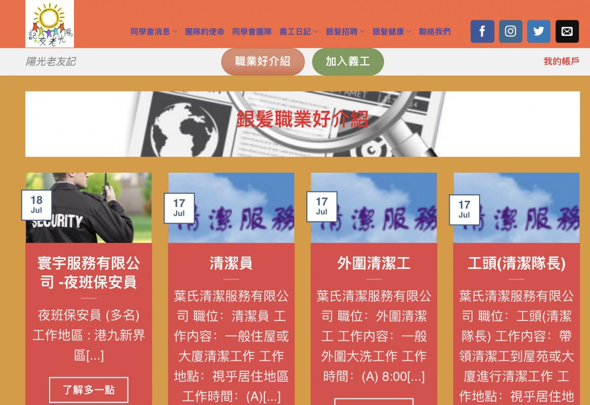 網頁設計課程學生作品