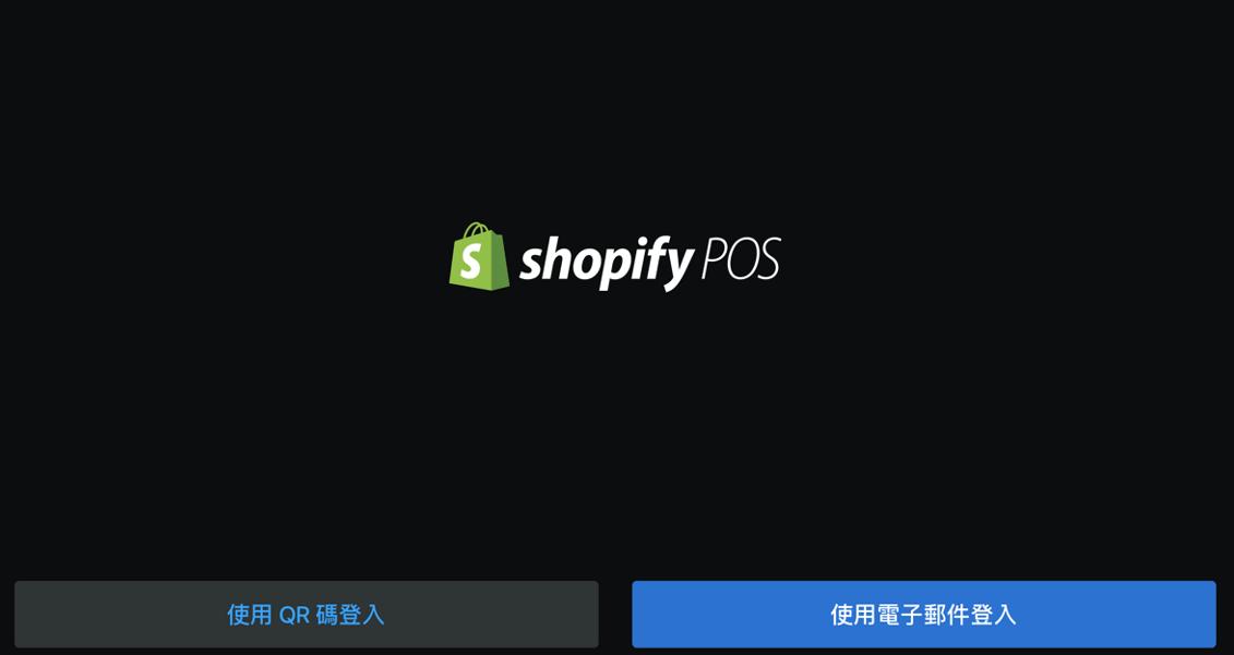 Shopify開店課程