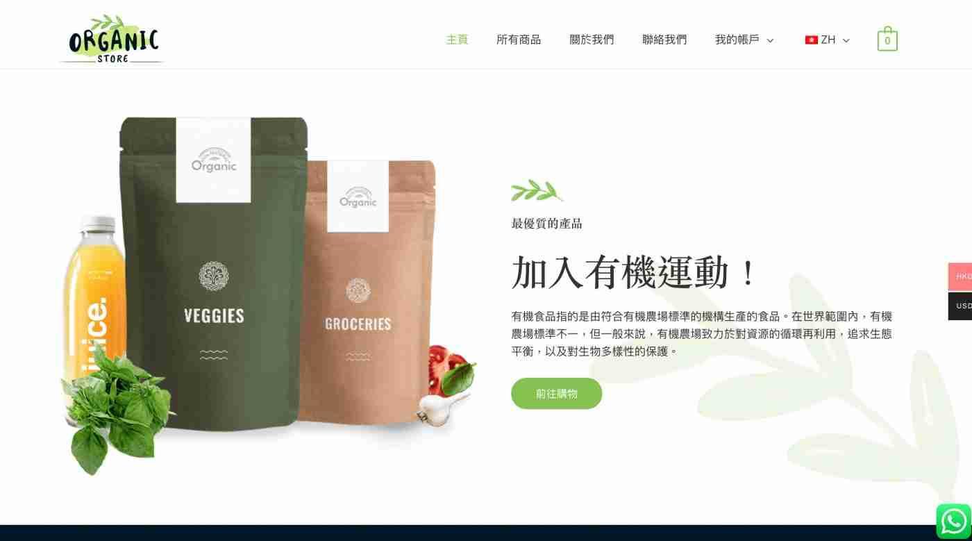 WooCommerce網店課程