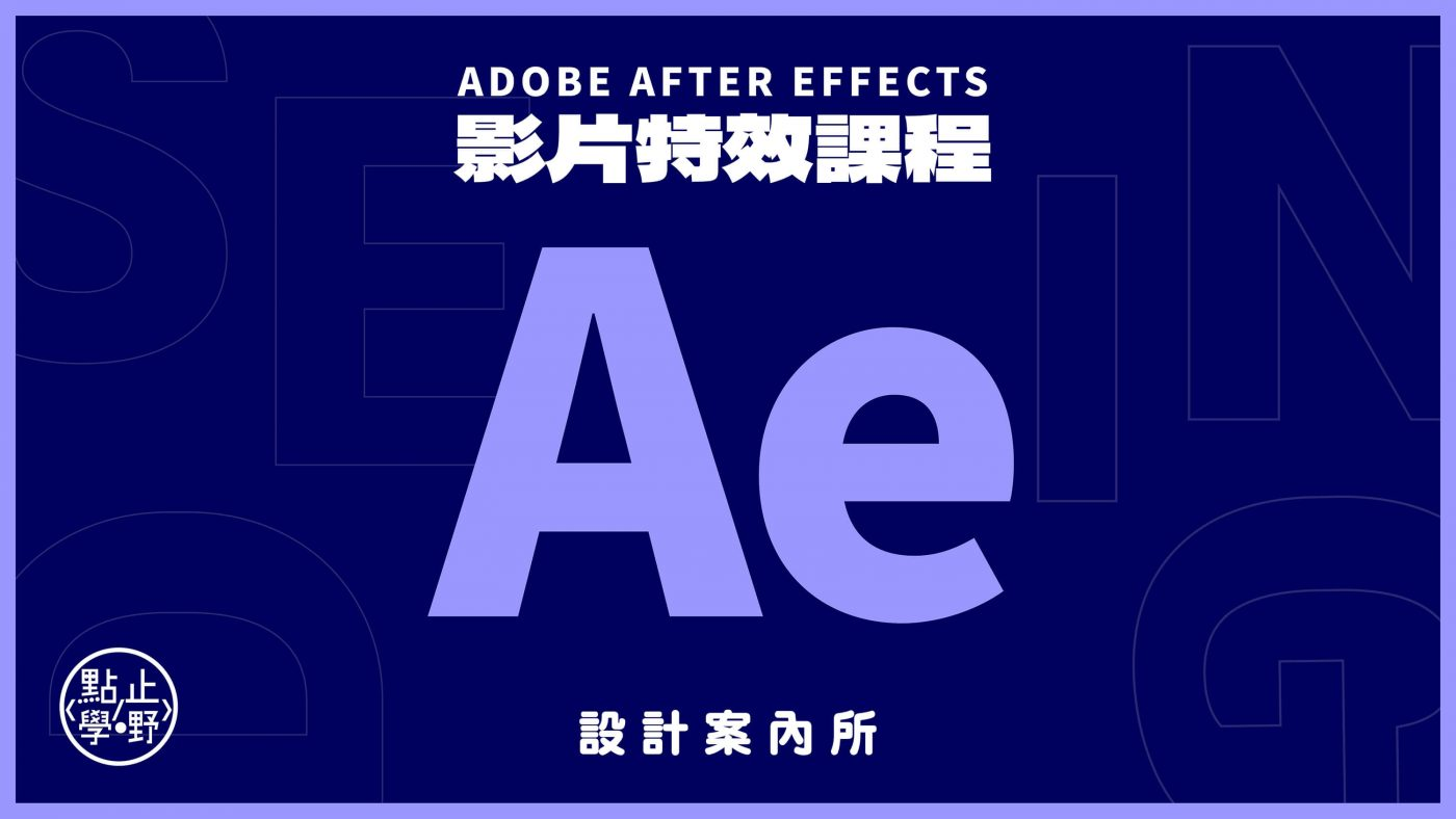 after effect影片特效課程