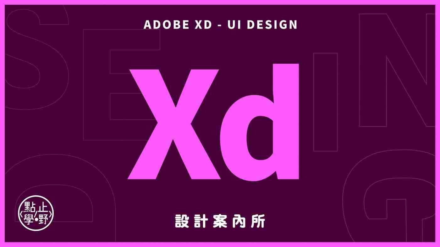 adobe_xd課程
